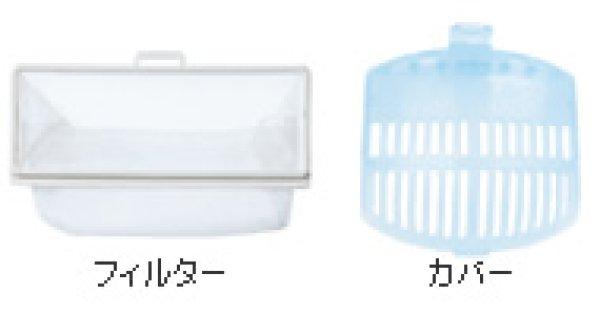 画像1: 洗濯機用糸くずフィルタ- (1)