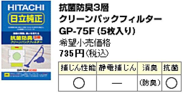 画像1: 日立掃除機用・ゴミパックフイルタ- (1)
