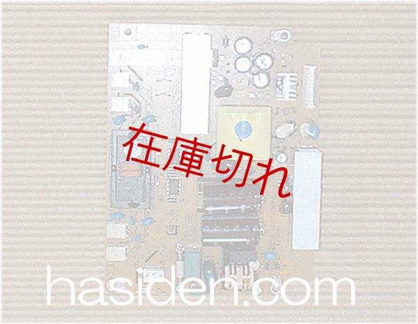 画像1: テレビ用・インバーター基板 (1)