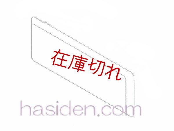画像1: 日立エアコン・フロントパネル (1)