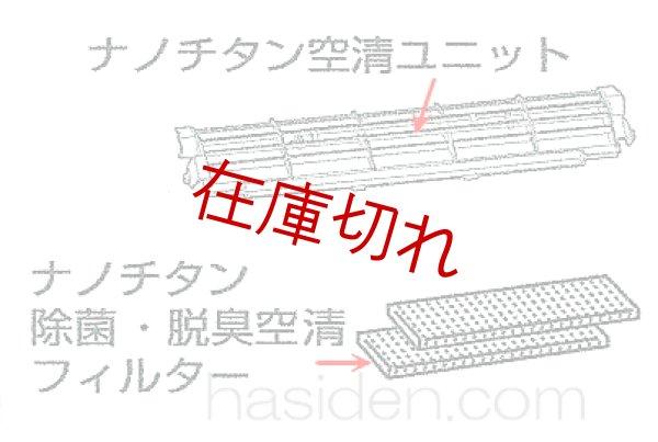 画像1: エアコン用清浄フィルタ− (1)