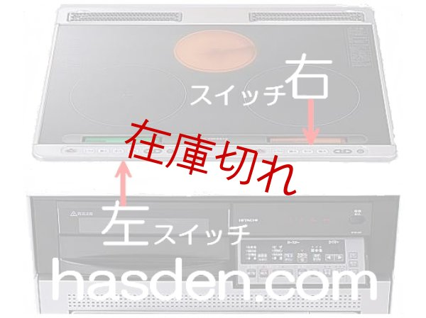 画像1: IHクッキングヒーター用スイッチ部 (1)