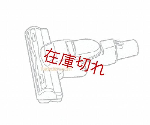 画像1: 掃除機用吸い口 (1)