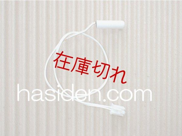 画像1: 冷蔵庫・霜取りサーモ (1)