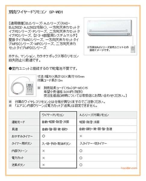 画像1: エアコン用ワイヤ-ドリモコン (1)