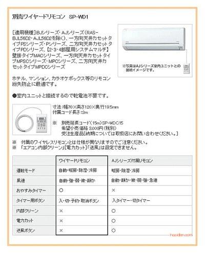 画像2: エアコン用ワイヤ-ドリモコン