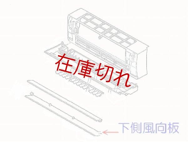 画像1: エアコン用風向板 (1)