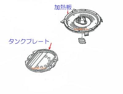 画像1: ジャー炊飯器用タンクプレ-ト
