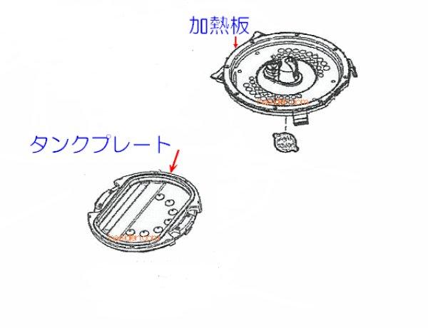 画像1: ジャー炊飯器用タンクプレ-ト (1)