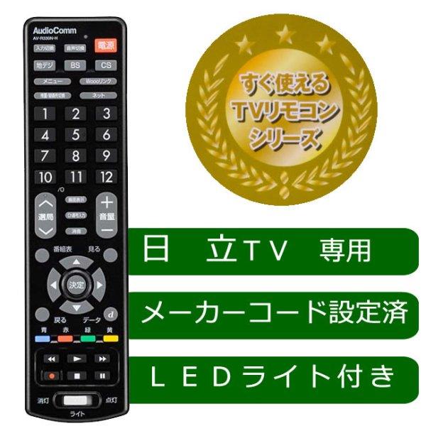 画像1: 汎用リモコン・テレビ用 (1)