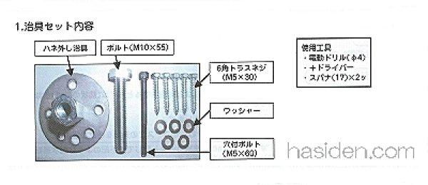 画像1: 洗濯機用パルセーター(ハネ)外し治具 (1)