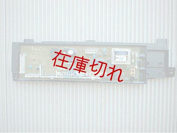 画像1: 洗濯機用・基板 (1)