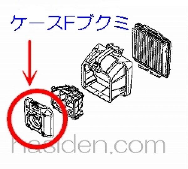 画像1: 掃除機用ダストケース(F部組) (1)