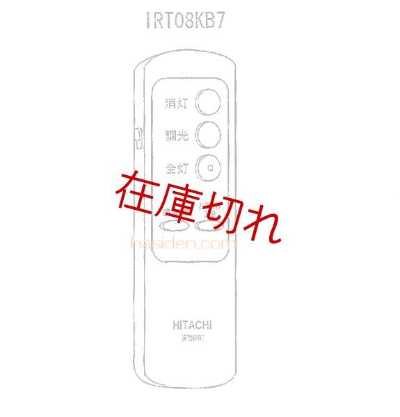 画像1: 日立照明器具リモコン (1)