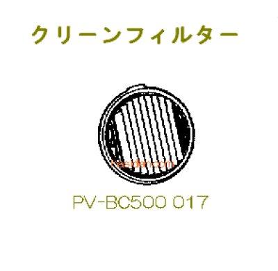 画像3: 日立掃除機用フィルタ−