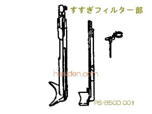 画像1: 日立洗濯機用すすぎフィルタ-部 (1)