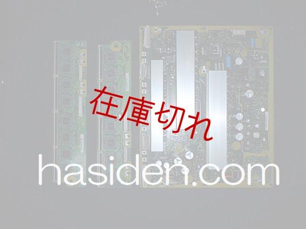 画像1: テレビ用・Y-SU.SDR-U/Dキット基板 (1)