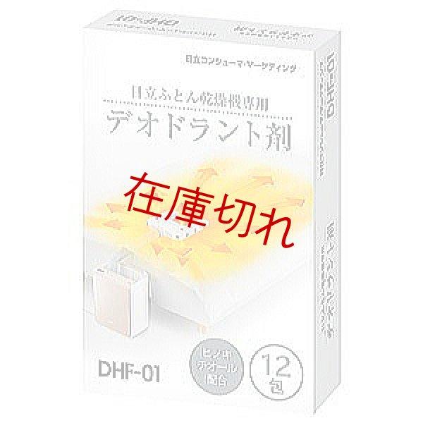 画像1: ふとん乾燥機用デオドラント剤 (1)