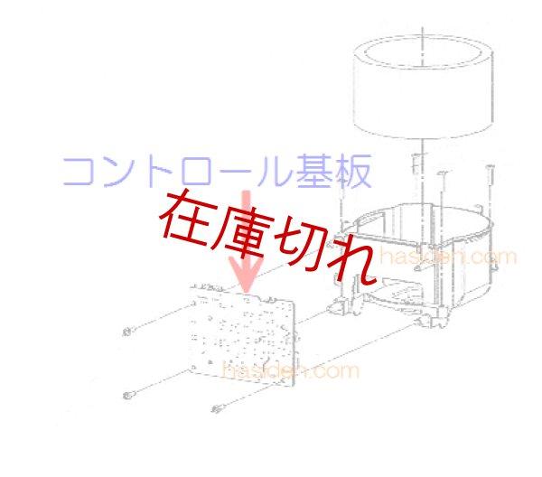 画像1: 日立掃除機用基板 (1)