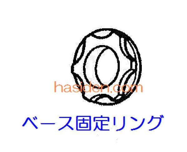 画像1: 扇風機用・ベース固定リング (1)