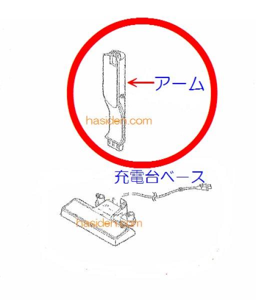 画像1: 日立掃除機用充電台 (1)