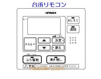 画像1: エコ給湯用・リモコン(KリモコンHFA)