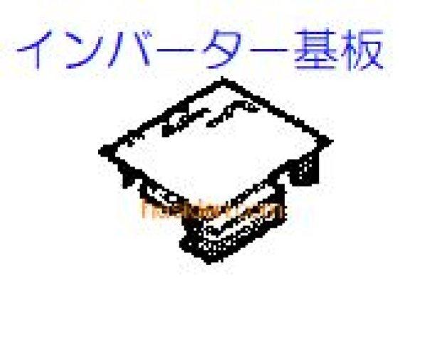 画像1: 電子レンジ用インバーター基板 (1)