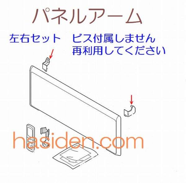 画像1: 日立エアコン・フロントパネル(ア-ム部) (1)