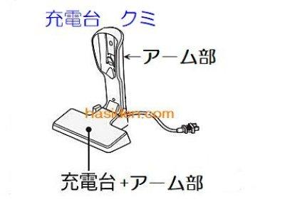 画像1: 日立掃除機用充電台
