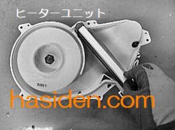 画像1: 洗濯機用・ヒ-タ-ユニット (1)