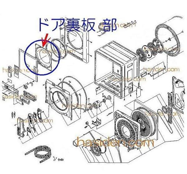 画像1: 日立乾燥機用ドア 裏板 (1)