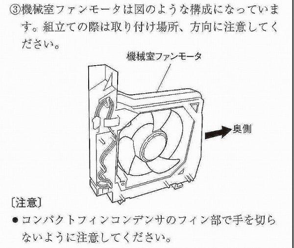 画像1: 冷蔵庫用ファン+モ-タ- (1)