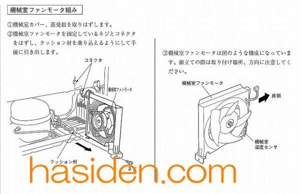 画像1: 冷蔵庫用モ-タ- (1)