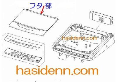 画像1: 日立洗濯機用・フタ