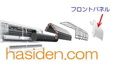 画像1: 日立エアコン・フロントパネル