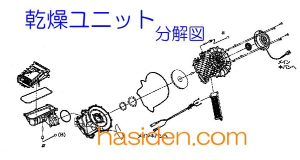 画像1: 洗濯機用・乾燥ヒ-タ-ユニット (1)