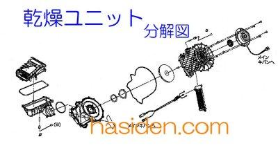 画像1: 洗濯機用・乾燥ヒ-タ-ユニット