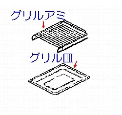 画像1: IHクッキングヒーター用グリル網