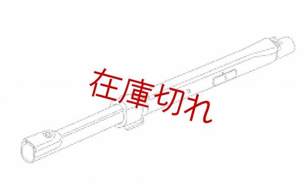 画像1: 掃除機用延長管 (1)