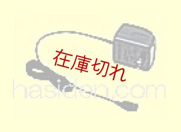 画像1: 日立シェーバー電源アダプタ- (1)