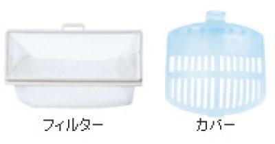 画像1: 洗濯機用糸くずフィルタ-