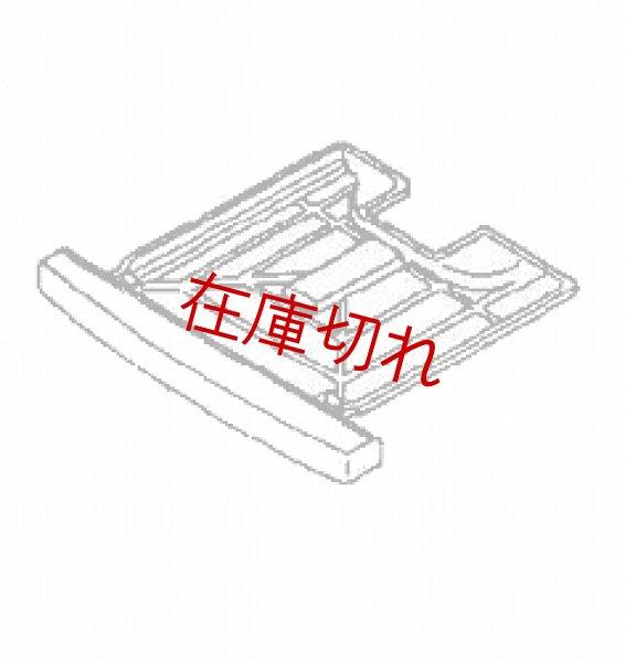 画像1: 冷蔵庫用ドレンパン(排水受け皿) (1)