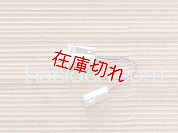 画像1: 冷蔵庫ドアスイッチ (1)