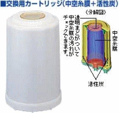 画像1: 日立浄水器交換カートリッジ