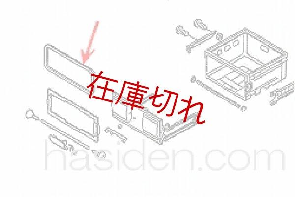 画像1: 冷蔵庫チルド室扉用パッキン (1)