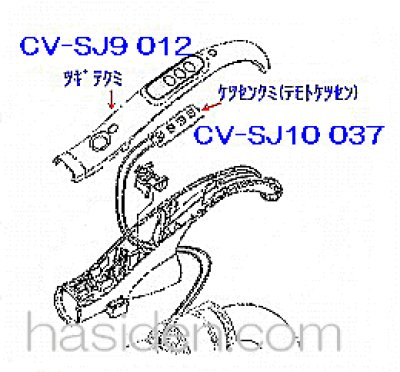 画像1: 日立掃除機用(手元スイッチ部)結線部