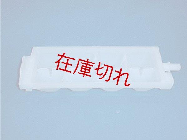 画像1: 冷蔵庫用・製氷皿 (1)
