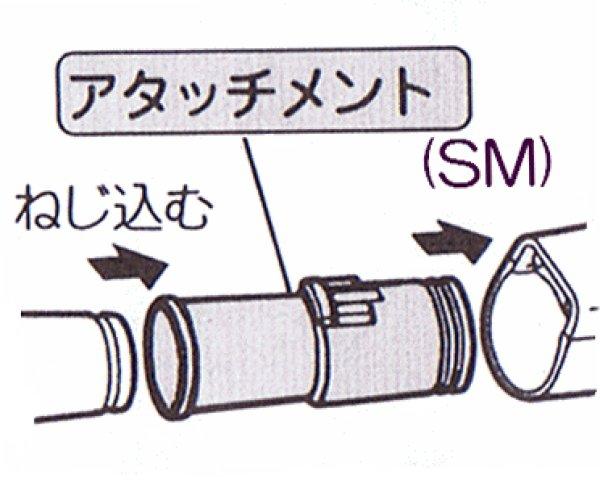 画像1: 日立掃除機用吸い口接続用アタッチメント (1)