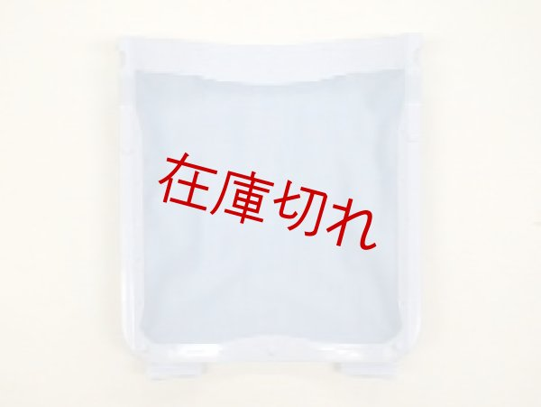 画像1: 洗濯機用ランジェリーポケット(押し洗いポケット) (1)