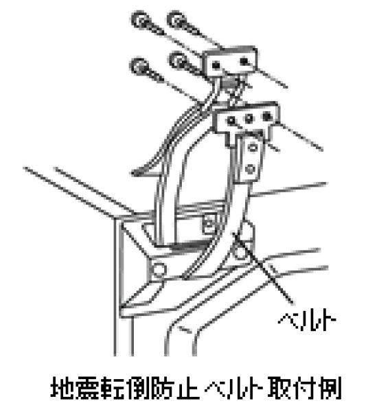 画像1: 地震転倒防止ベルト (1)
